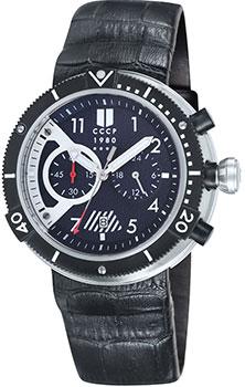 Российские наручные  мужские часы CCCP CP-7005-03. Коллекция Kashalot Submarine