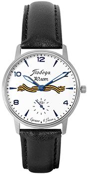 Российские наручные  мужские часы Pobeda PW-03-62-10-0046. Коллекция 70 лет Победы