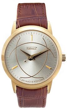 Российские наручные  мужские часы Raketa W-40-50-10-0025. Коллекция Yalta